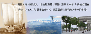 urushiwotunagu-570.jpg